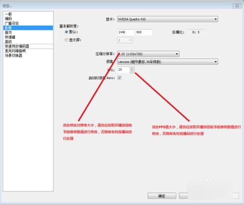OBS Studio中文版使用方法6