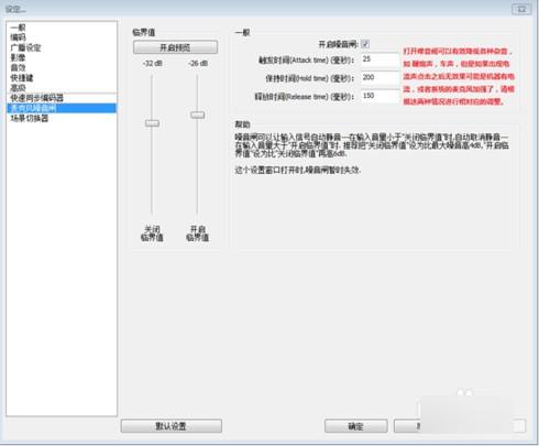OBS Studio中文版使用方法8