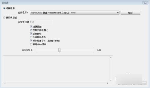 OBS Studio中文版使用方法10
