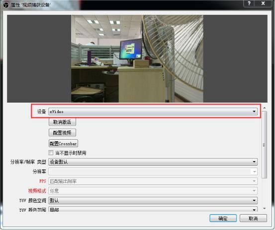 OBS Studio中文版设置教程2
