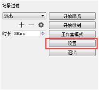 OBS Studio中文版设置教程3