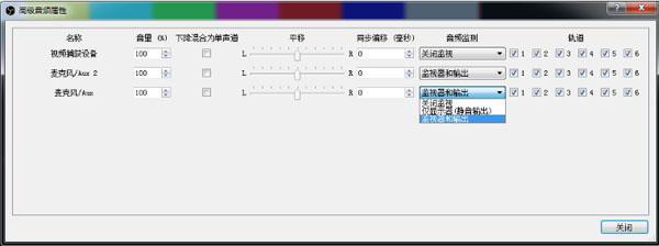 OBS Studio中文版设置教程6