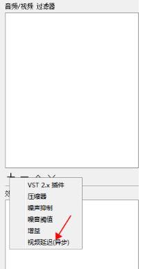 OBS Studio中文版设置教程8
