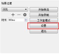 OBS Studio中文版设置教程12