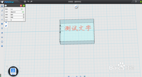 3DOne激活版添加文字1