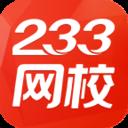 233网校app下载