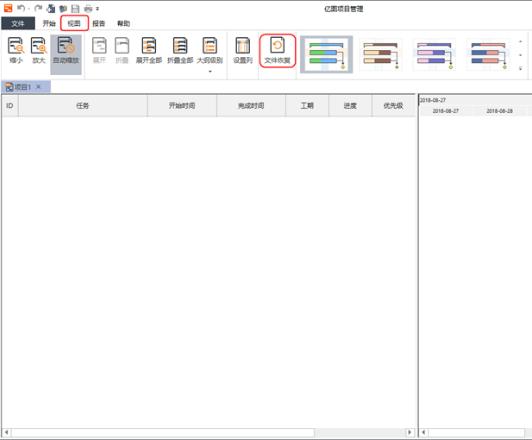 OrgCharting激活版找回备份文件2