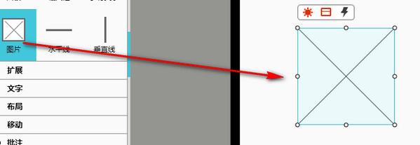 Mockplus经典版使用方法1