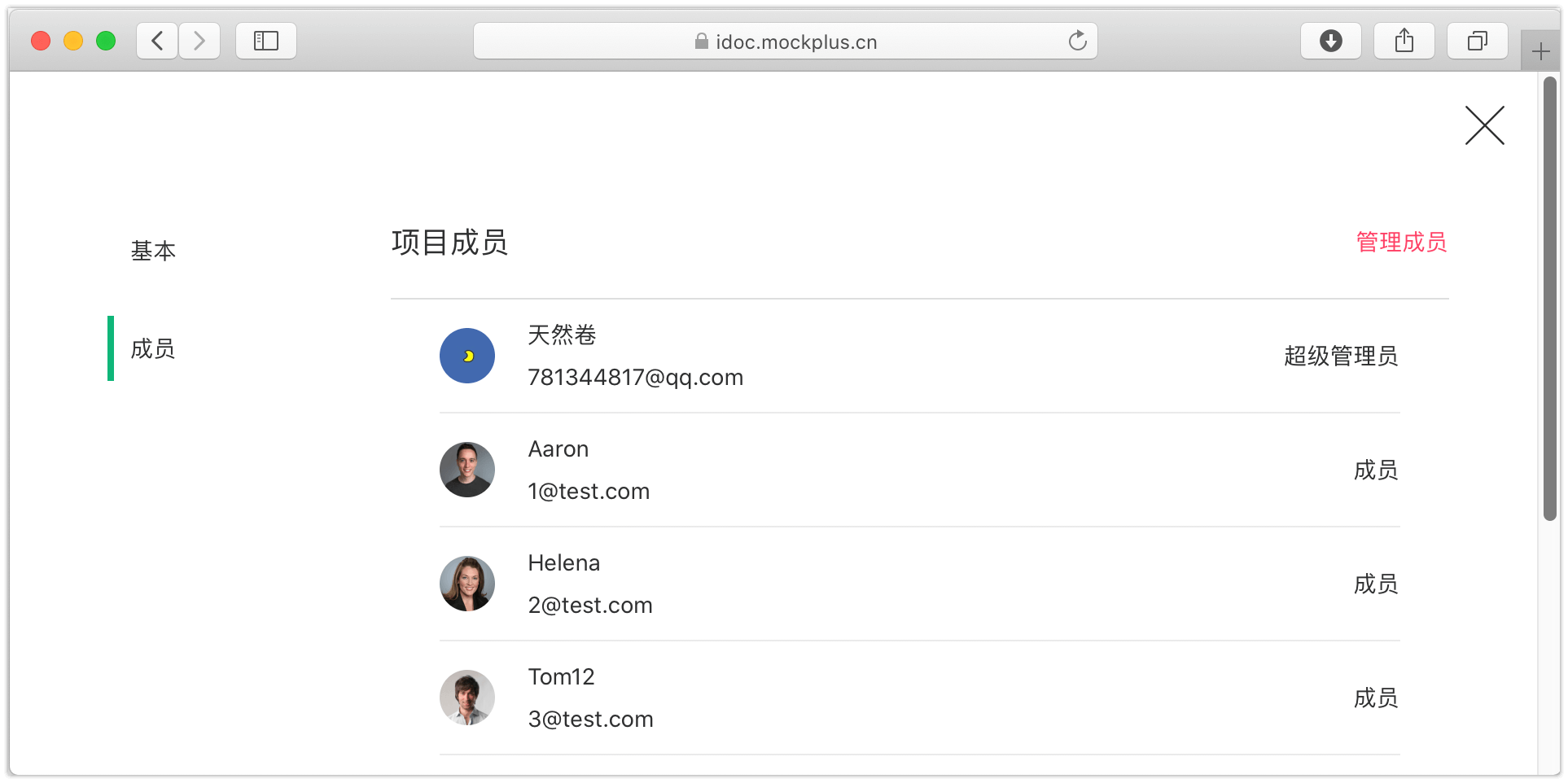 Mockplus经典版项目成员管理5