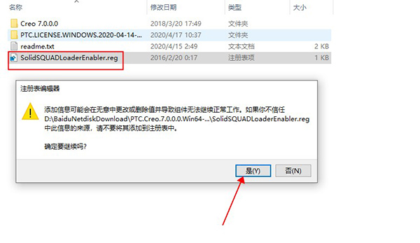 Creo7.0破解版安装教程6