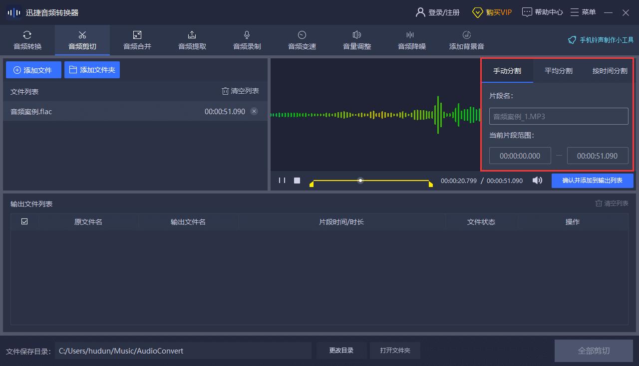迅捷音频转换器免费版剪切音频3