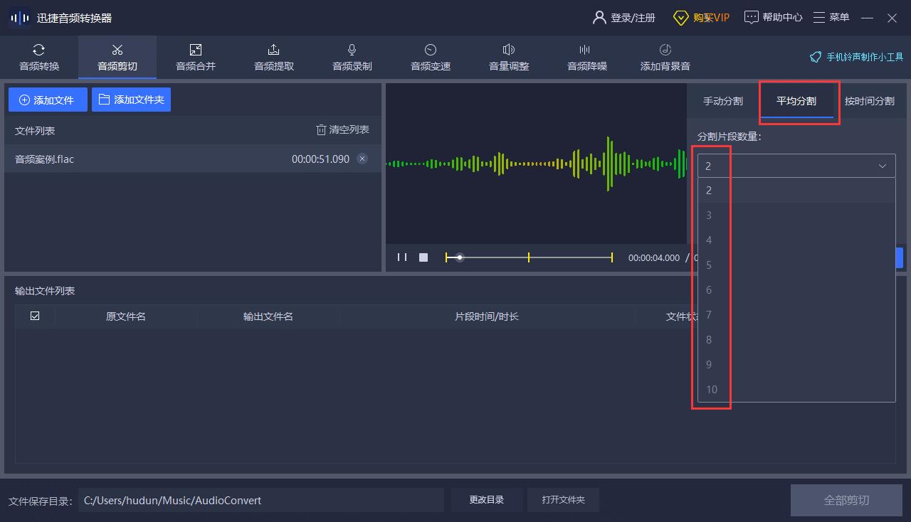 迅捷音频转换器免费版剪切音频4