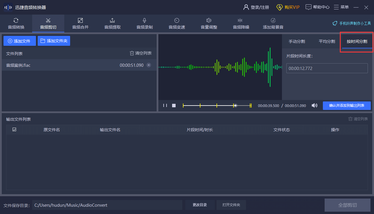 迅捷音频转换器免费版剪切音频5