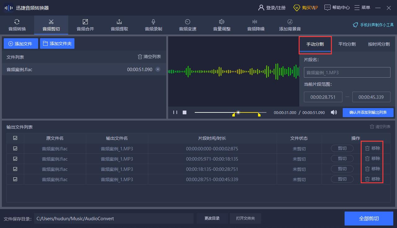 迅捷音频转换器免费版剪切音频6