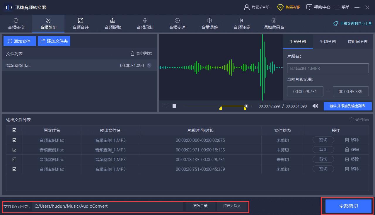 迅捷音频转换器免费版剪切音频7