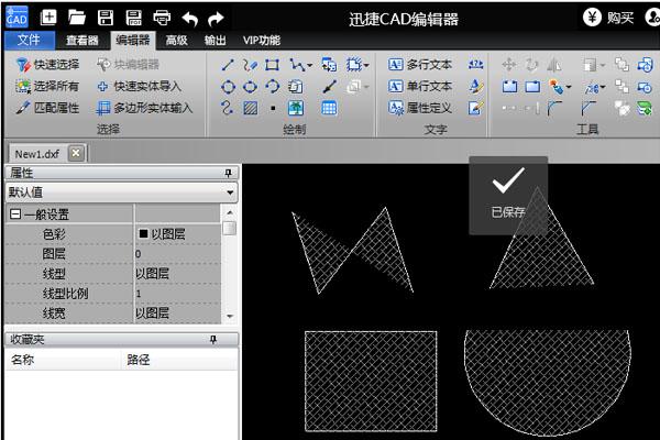 迅捷CAD编辑器永久免费版填充颜色5