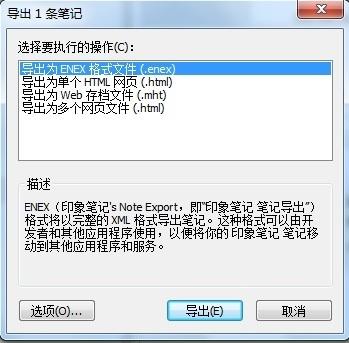 印象笔记Windows版导入导出笔记2