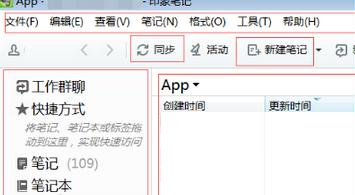 印象笔记Windows版手写方法2