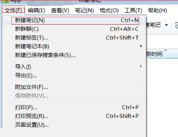 印象笔记Windows版手写方法3