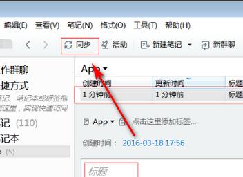 印象笔记Windows版手写方法5