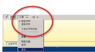印象笔记Windows版手写方法6