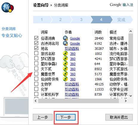 谷歌输入法电脑版使用方法4