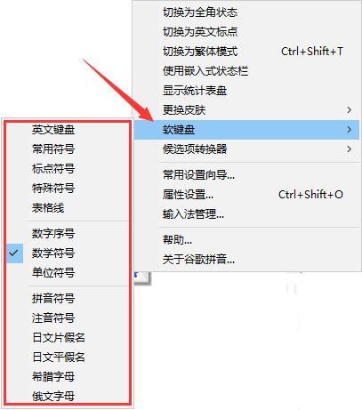 谷歌输入法电脑版打特殊符号5