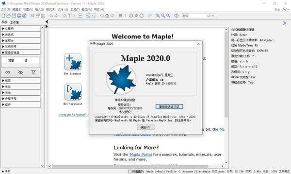 Maple2020破解版安装教程12