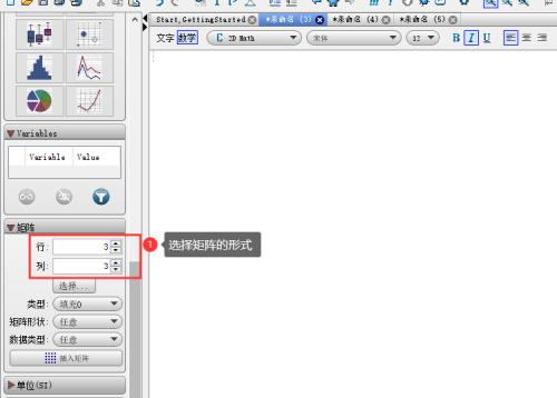 Maple2020破解版矩阵运算1
