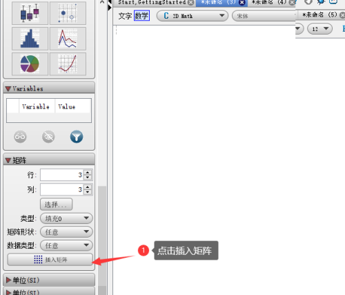 Maple2020破解版矩阵运算2