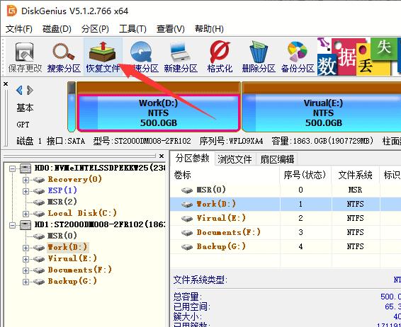 DiskGenius破解版恢复删除文件2