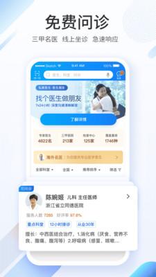 平安健康app