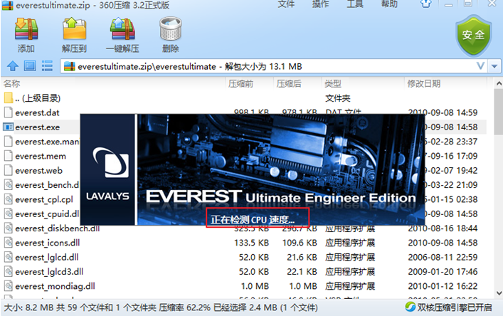 EVEREST Ultimate Edition破解版安装步骤1