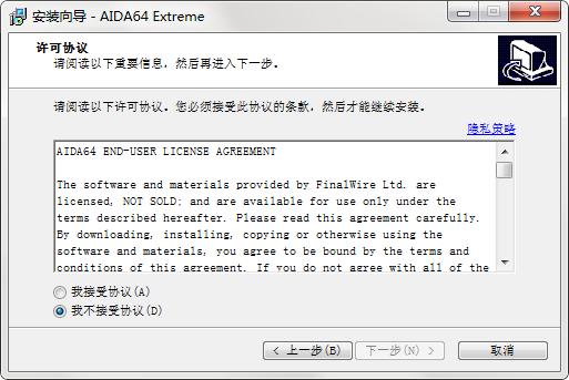AIDA64中文版安装教程2