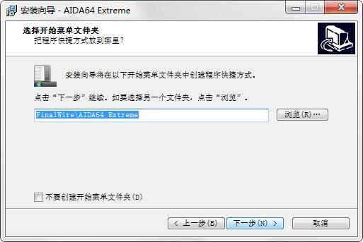 AIDA64中文版安装教程4