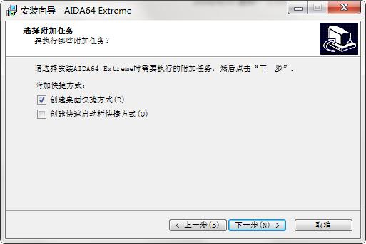 AIDA64中文版安装教程5