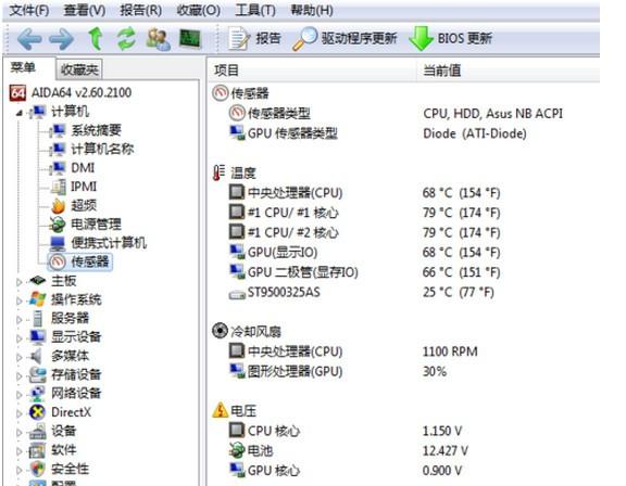 AIDA64中文版使用方法1