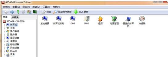 AIDA64中文版使用方法2