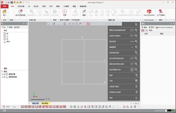 Geomagic DesignX2020特色