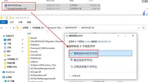 ArchiCAD24中文版安装教程10