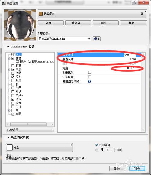 ArchiCAD24中文版渲染方法1