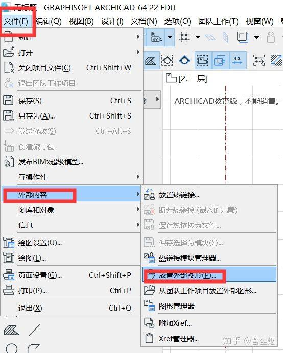 ArchiCAD24中文版导入dwg1