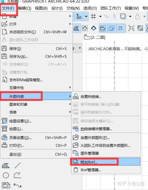 ArchiCAD24中文版导入dwg2