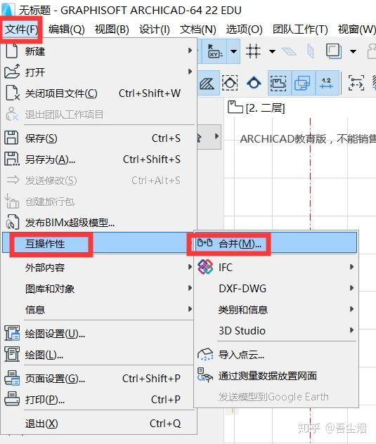 ArchiCAD24中文版导入dwg3