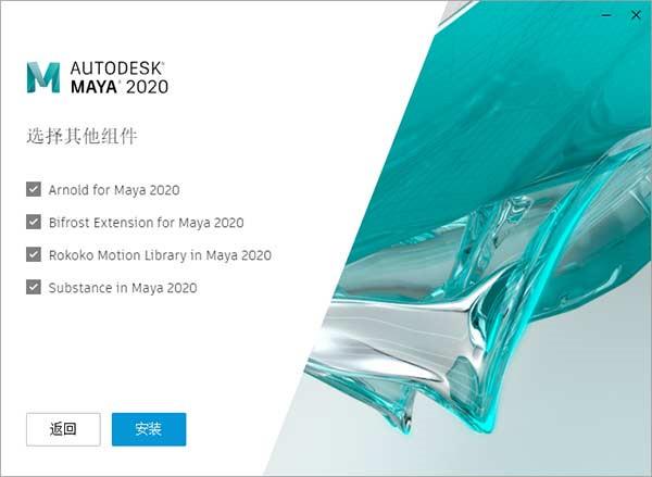 Maya2021最新版安装教程5