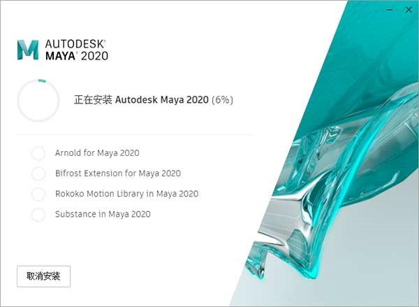 Maya2021最新版安装教程6