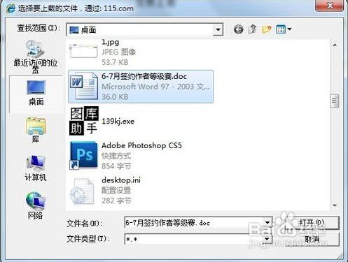 115网盘不限速版上传文件2