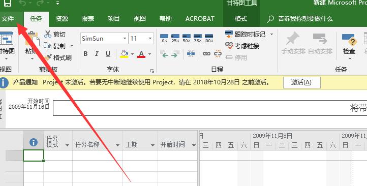 Project2019破解版安装步骤7