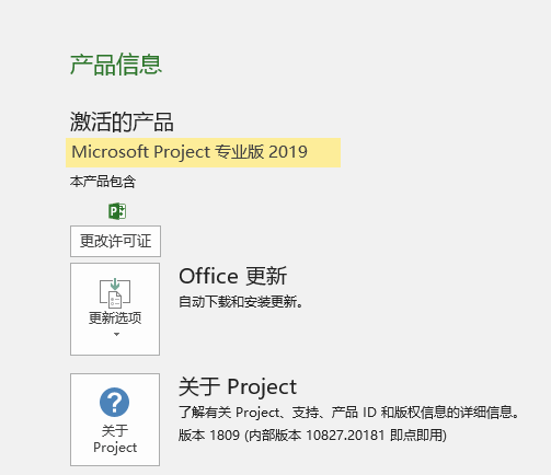 Project2019破解版安装步骤8