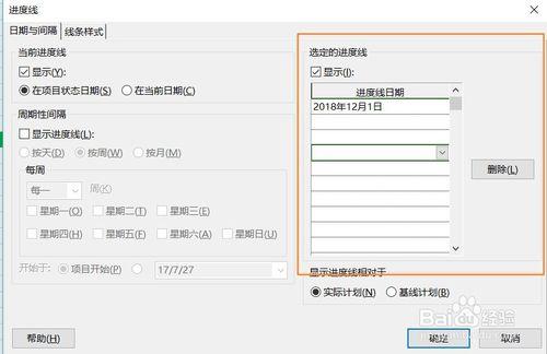 Project2019破解版进度线设置5